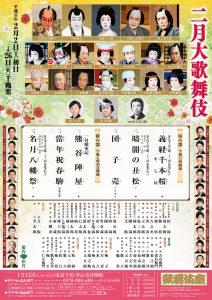 kabukiza_201902_fff_f330feebf46a183bdef6de1db7be89a8 (1)